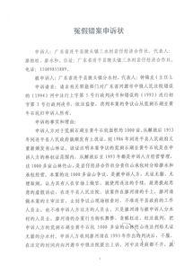 廖永和冤假错案申诉状