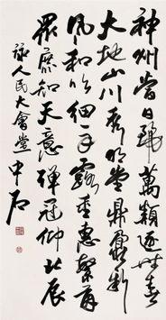 欧阳中石书法作品(欧阳中石书法作品一平尺价格)