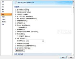 怎么在word里安装中文