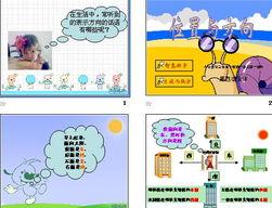 小学数学关于方向的常识
