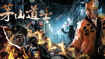 茅山道士 电影 高清在线观看 搜狐影院