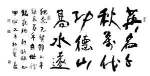 郁钧剑书法(郁钧剑如何教育女儿)