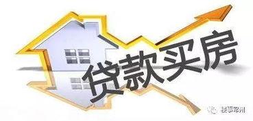 贷款买房利息(想了解目前的贷款基准)