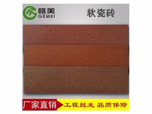 .png432*576图片:惠州柔性墙壁砖价格 诚信互利「广东格美软瓷科技供应」