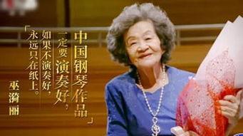 巫漪丽登上《经典咏流传》节目