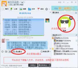 最新版QQ怎么发匿名悄悄话