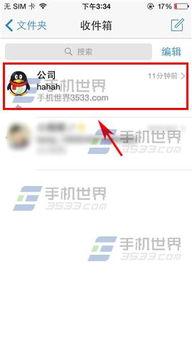 手 机QQ邮箱怎么拒收邮件
