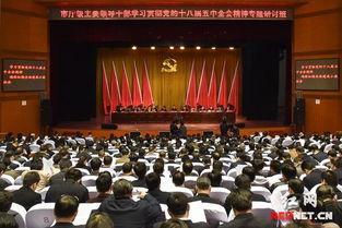 今天,全省市厅级主要领导干部学习贯彻党的十八届五中全会精神专题研讨班