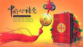恭贺新禧烟(中国有几种烟)