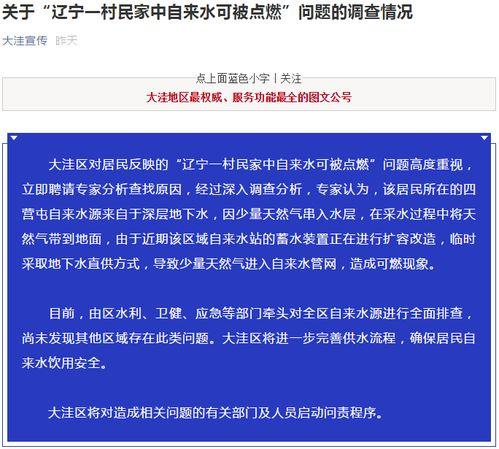 最新辽宁盘锦自来水可燃两年没解决后续涉事自来水站站长停职接受审查