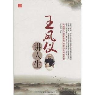 王凤仪老善人道德语录书