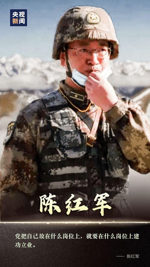 营长陈红军、战士陈祥榕突入重围营救,