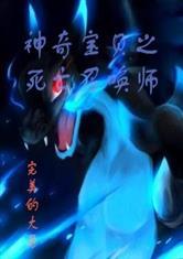 神奇宝贝之死亡召唤师小说
