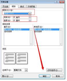 稿件文档怎么设置