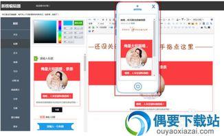 新榜微信编辑器下载 新榜编辑器app下载 2017网页版 偶要下载站