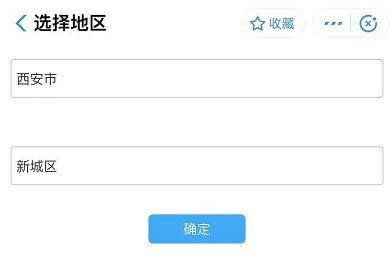 西安婚姻登记网上预约技巧