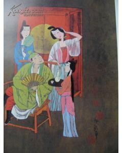 胡永凯 金瓶梅百图 画册 中国艺术研究院 签名本