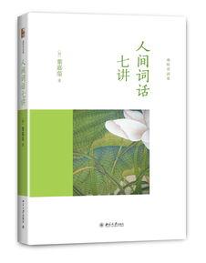 《人间词话七讲》[加]叶嘉莹著北京大学出版社
