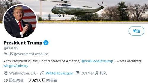 推特治国成历史拜登的美国总统推特账号将从零粉丝起步