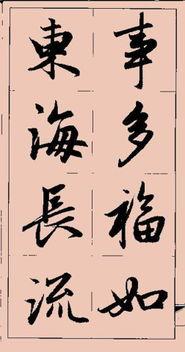 赵孟頫行书字帖(在哪里可以下赵孟頫的)