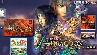 PSP龙骑士传说汉化版