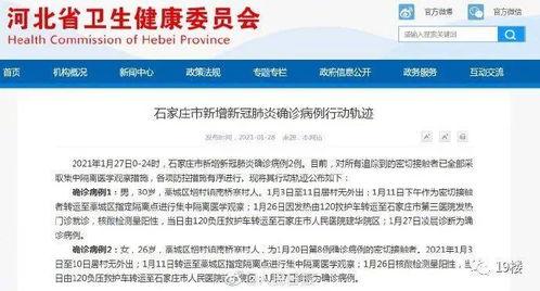 黑龙江新增确诊28例2021年1月27日0-24时,黑龙江省新增新冠肺炎确诊病例28例截至1月27日24时,河北省现有本地确诊病例661例(危重型11例、重型25例、普通型506例、轻型119例)。