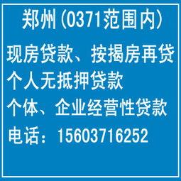 郑州怎么贷款(2018郑州首套房贷)