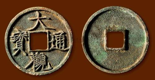 宋代钱币铸造情况大全 北宋 南宋 值得收藏  汉代币那个有收藏价值