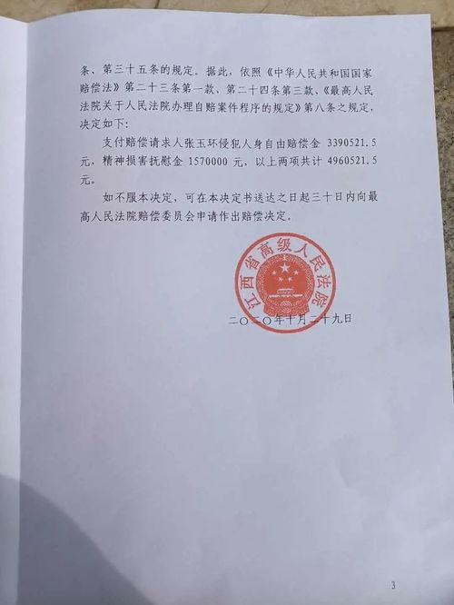 张玉环的国家赔偿决定书.