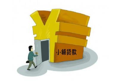 小额贷款的条件(中国邮政储蓄银行 个)