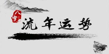 八字测流年运势紫薇黄历网