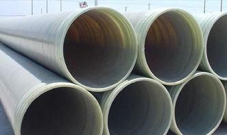 优质玻璃钢夹砂管道,玻璃钢污水管道 型号齐全