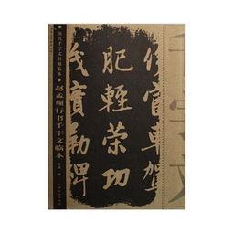 赵孟頫行书千字文(赵孟頫楷书千字文的介)