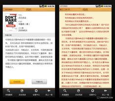 安卓版阅读软件设计–阅疯