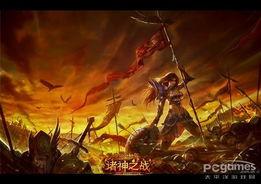 神鬼世界 首部资料片 诸神之战 10月13日公测