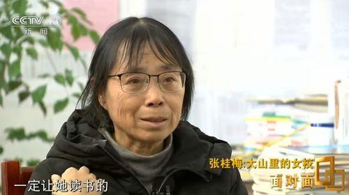 张桂梅接受采访