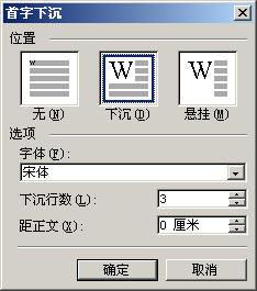 word如何设置首字下沉 word2003如何设置首字下沉