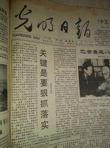 1992年1月30日八字