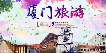 厦门旅游海报图片