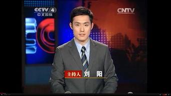央视四套下午六点钟中国新闻男主播叫什么