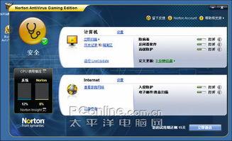诺顿杀毒软件2009游戏版第一评测