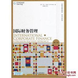 国际财务管理张俊瑞