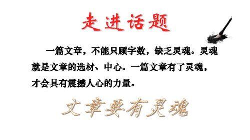 六级上册传统文化名言