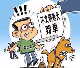希望家中养犬的市民们