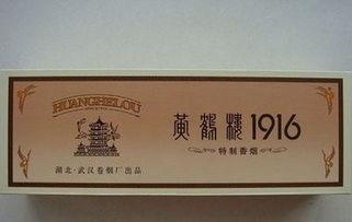 """916价格表(黄鹤楼1916多少钱一条硬盒的?)"""""""