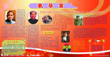 中国伟人荣誉纪律名言