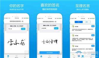 个性签名大师手机版下载 个性签名大师app苹果版下载 牛游戏网