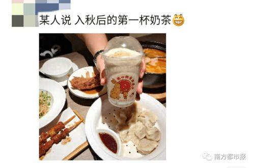 秋天的第一杯奶茶是什么梗广东人评论亮了
