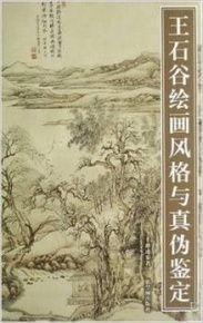王石谷(王石谷作品价格)_1603人推荐