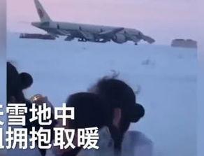 国航成功迫降俄罗斯,空姐欣慰抱团取暖,你真正了解这样一群人吗